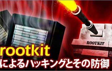 Rootkit - mối nguy hiểm tiềm tàng