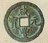 Những đồng tiền đúc dầu tiên