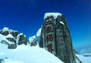 Thái Sơn - Một kỳ quan thiên nhiên