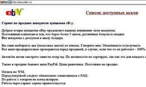 Thông tin tài khoản eBay bị rao bán với giá 5 USD