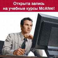 McAfee giới thiệu sản phẩm bảo mật mới