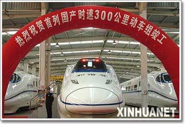 Trung Quốc trình làng tàu siêu tốc mới