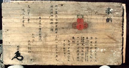 Toán học trong các ngôi đền Nhật Bản