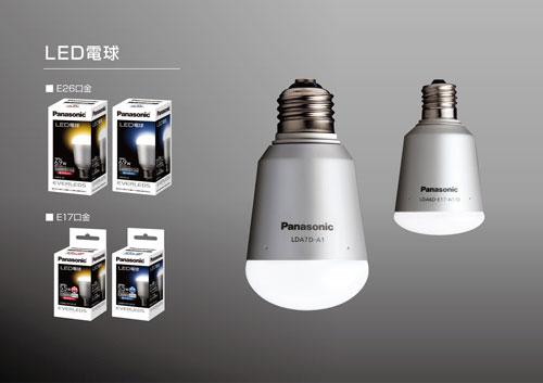 Panasonic: Đèn LED sử dụng năng lượng mặt trời