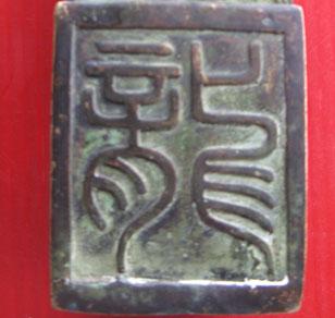 Phát hiện ấn đồng cổ ở Hà Tĩnh