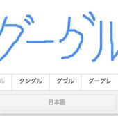 Google hỗ trợ công cụ nhập liệu bằng chữ viết tay