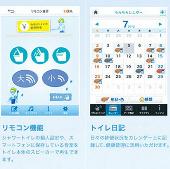 Nhật có toilet điều khiển bằng ứng dụng Android