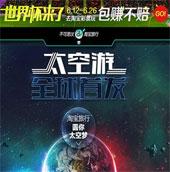 Thám hiểm không gian với 100.000 USD