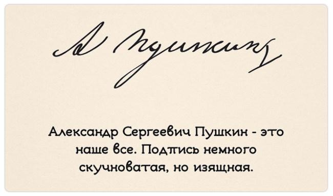 Chữ ký của những người vĩ đại nhất trong lịch sử nhân loại
