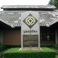 Di chỉ khảo cổ Ban Chiang