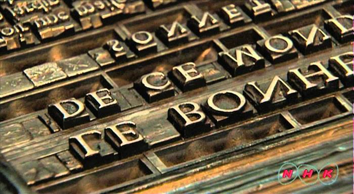 Kể từ giữa thế kỷ thứ 17, ngành in ấn tại Antwerp bắt đầu rơi vào thời kỳ suy thoái
