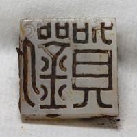 Xác định chủ nhân cổ mộ nhà Hán nhờ ngọc tỷ