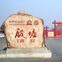 Ẩn Khư - Di sản văn hóa thế giới tại Trung Quốc