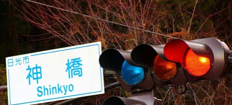 Còn ở Nhật Bản trong suốt một thời gian dài tín hiệu cho phép lưu thông trên đường có màu xanh nước biển thay vì xanh lá.