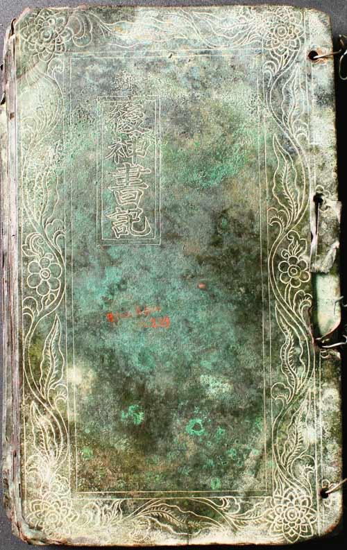 """Nội dung sách """"Hậu thần thư ký"""" được thể hiện bằng chữ Hán, ghi chép về hai vị thần."""