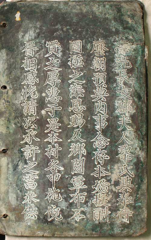 """Sách """"Hậu thần thư ký"""" vừa được phát hiện tại Hà Tĩnh."""