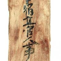 Người Ba Tư dạy toán ở Nhật từ hơn nghìn năm trước