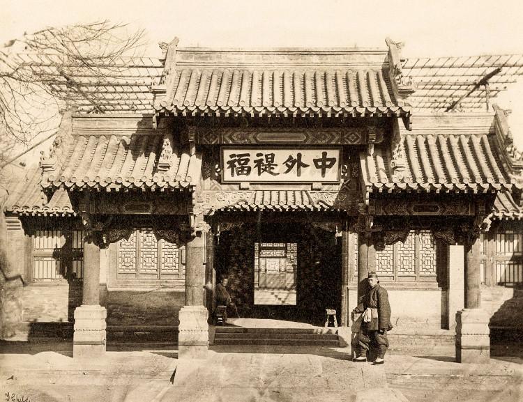 Trong ảnh là mặt tiền của tổng lý nha môn, cơ quan ngoại giao của nhà Thanh được thành lập vào năm 1861.