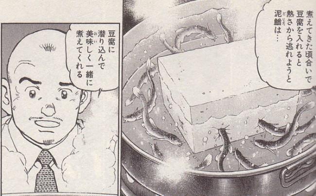 Tại Nhật, người ta cũng ăn lươn non giống như ăn tôm sống như trên.