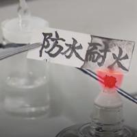 Các nhà khoa học phát minh ra giấy chống lửa và nước