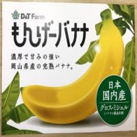 Nhật Bản lai tạo thành công chuối có thể ăn cả vỏ, giá 6 USD/quả