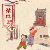 Tục cúng kẹo cho ông Công ông Táo ở Trung Quốc