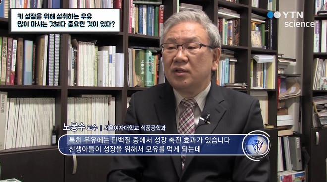 Giáo sư No Bong Soo