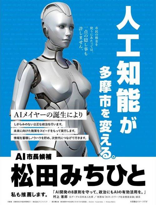 Poster tranh cử chức danh thị trưởng của AI.