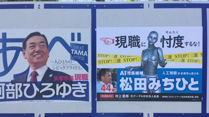 Robot AI tranh cử thị trưởng tại một quận ở Tokyo