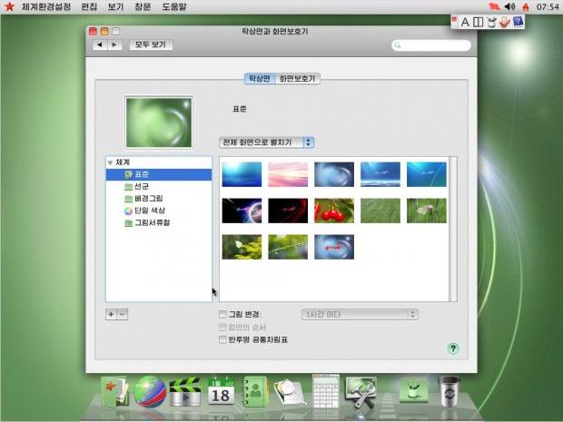 Hệ điều hành riêng của Triều Tiên có tên gọi Red Star.