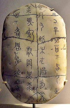 Chữ Trung Quốc cổ đại