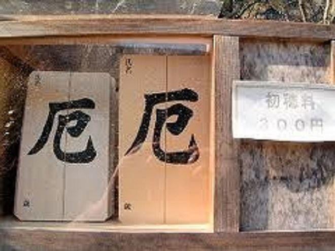 Warifu là một bảng gỗ nhỏ được cắt thành 2 phần bằng nhau.