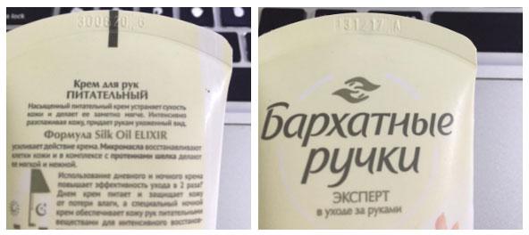 Hạn sử dụng in trên vỏ bao bì của mỹ phẩm.