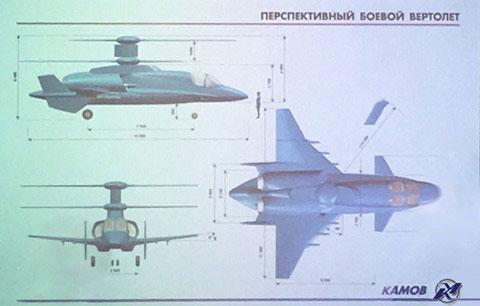 Thiết kết mẫu trực thăng mới của Kamov.
