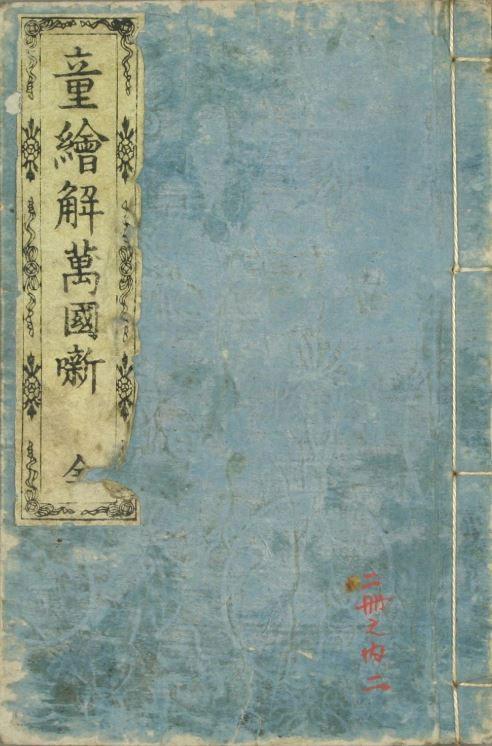 Cuốn sách truyện Osanaetoki Bankokubanashi.