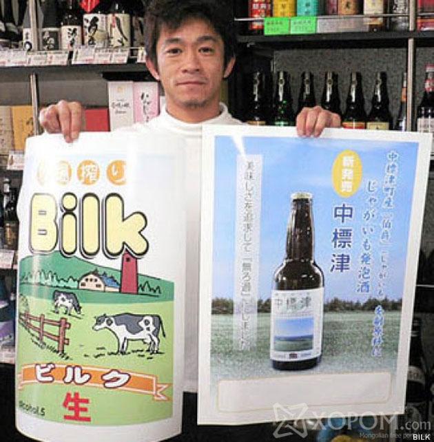 Bia sữa