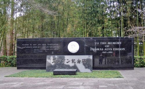 Đài tưởng niệm Edison ở khuôn viên đền Iwashimizu Hachiman