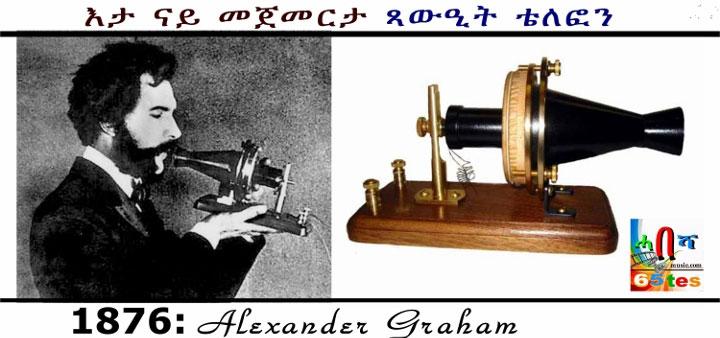 Alexander Graham và chiếc điện thoại đầu tiên do ông sáng chế năm 1876.