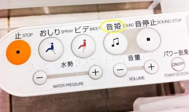 Tính năng phát nhạc đặc biệt chỉ dành cho người Nhật