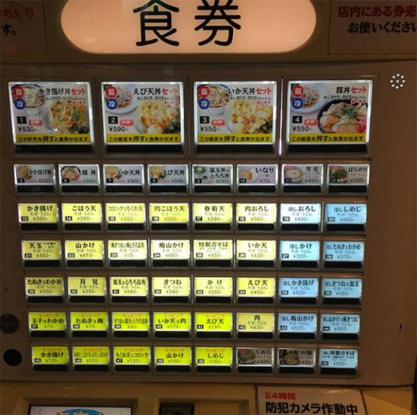 Máy bán đồ ăn tự động